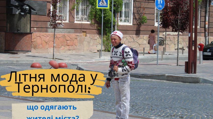 Модне літо у Тернополі: що у тренді? Фоторепортаж з вулиць