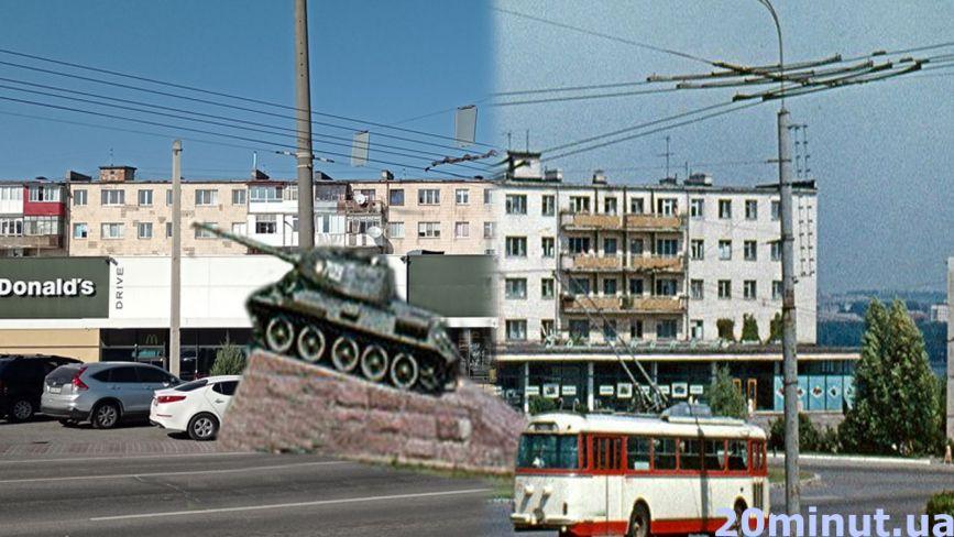 Де стояв танк – тепер МакДональдс. Як змінилося місто за 45 років (З ОДНОГО РАКУРСУ)