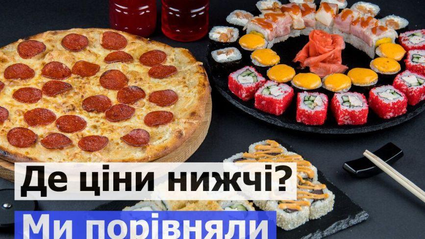 Вирішили замовити піцу чи суші? Ми порівняли ціни в тернопільських закладах (ГРАФІКА)