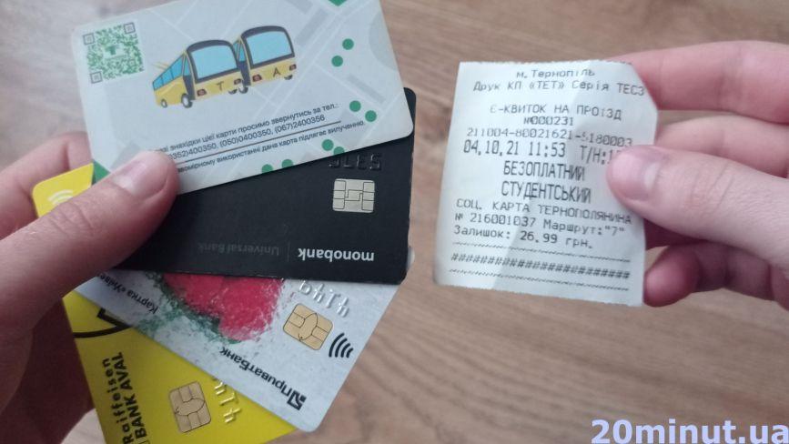 Із банківських карток списує гроші за кілька поїздок, хоча їх і не було. У чому проблема: розбираємося