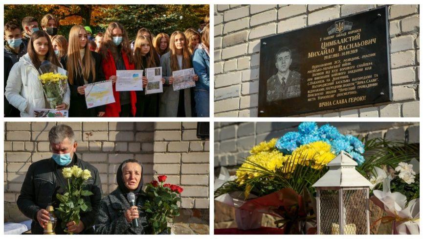 У Тернополі відкрили меморіальну дошку полеглому Герою Михайлові Цимбалістому (ФОТО)