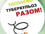 Сьогодні, 24 березня: Всесвітній день боротьби з туберкульозом