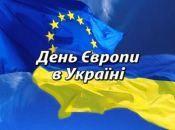 Сьогодні, 19 травня: День Європи в Україні та День науки