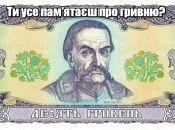 Скільки коштувала національна валюта у різні роки? Тест про гривню