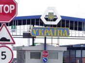 Заборона на в'їзду в Україну:  за першу добу не впустили 100 чоловік. Як ви ставитесь до заборони? (опитування)