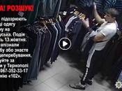 На Руській з магазину чоловік викрав одяг. Є відео злочину