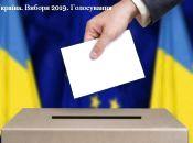 Вибори Президента України 2019: онлайн голосування