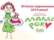 """Оголошено переможниць п'ятої річниці конкурсу """"Мама року-2019"""" (новини компаній)"""