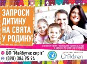 """""""Запроси дитину у родину"""": тернополяни можуть запросити на Великодні свята дітей, які не мають сім'ї"""
