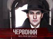 У Бережанах продовжать зйомки відомого фільму про Червоного: шукають реквізит і квартиру