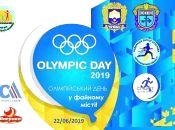 У Тернополі відбудеться «Олімпійський День - 2019»: програма свята