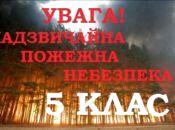 На Тернопільщині оголосили найвищий рівень пожежної небезпеки