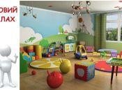 У дитсадку в Тернополі спалах інфекції. Четверо малюків у лікарні (оновлене)