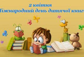 Сьогодні, 2 квітня: Міжнародний день дитячої книги