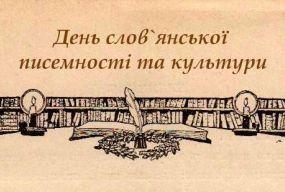 Сьогодні, 24 травня: День слов'янської писемності і культури
