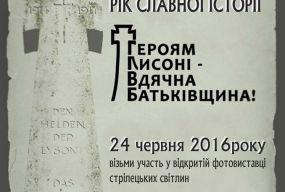 У Бережанах відкрили виставку стрілецьких світлин