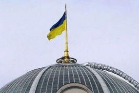 Цей день в історії, 4 вересня: у 1991 році над будинком ВР України підняли жовто-блакитний прапор