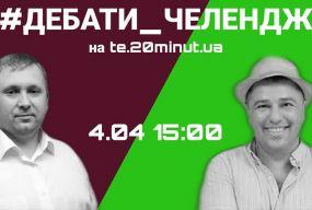 """У прямому ефірі на """"20 хвилин"""" представники тернопільських штабів Зеленського і Порошенка"""