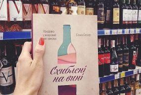 ТОП-5 книг про вино, які ми знайшли у тернопільській книгарні
