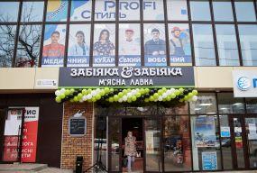 Перші М'ясні лавки «Забіяка&Забіяка» у Тернополі: на Злуки та Живова (новини компаній)