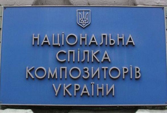 Цей день в історії, 27 лютого: створено Спілку композиторів України