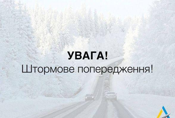 На Тернопільщині - штормове попередження на 9 січня