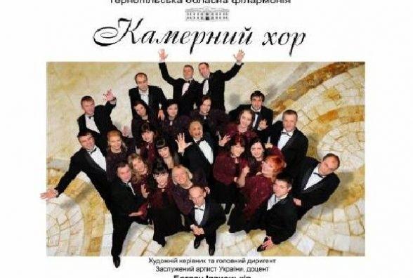 Камерний хор запрошує на різдвяний концерт
