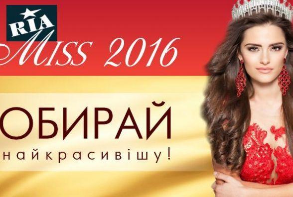 """Конкурс """"Міс RIA 2016"""""""