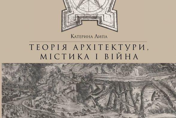 У Тернополі презентують книжку Катерини Липи «Теорія архітектури, містика і війна»