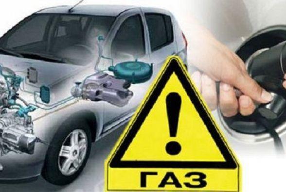 Зареєструвати преобладнане на газ авто обійдеться до 600 грн