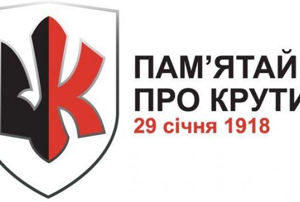 На Тернопільщині відзначатимуть 99-річницю бою під Крутами