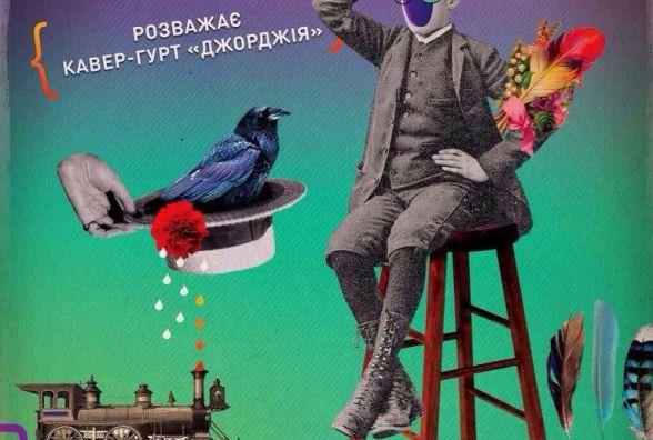 Для тернополян влаштуют поетичний бій