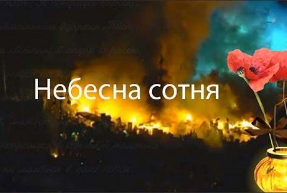 Запрошують на концерт пам'яті героїв Небесної сотні