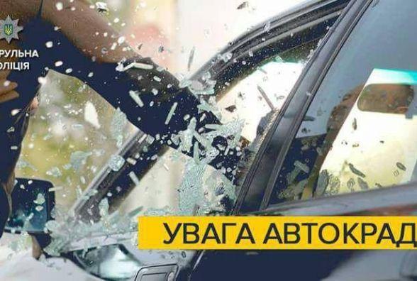 До уваги водіїв! Поліція закликає не залишати цінних речей в салоні автомобіля