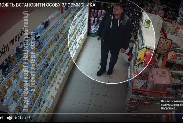 Розшукують злодія, який на Руській на День Валентина поцупив парфуми (ВІДЕО)