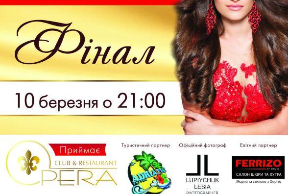 Запрошуємо на Фінал конкурсу «Міс РІА 2016»