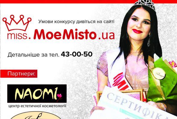 """Стань учасницею конкурсу """"Міс РІА 2017"""""""