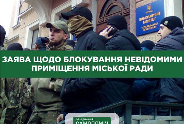 """Заява фракції Об'єднання """"Самопоміч"""" щодо блокування невідомими приміщення міської ради."""