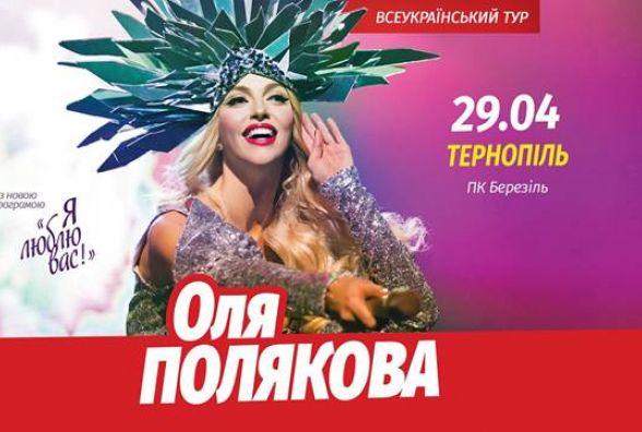 Концерт Олі Полякової хотіли зірвати повідомленням про замінування
