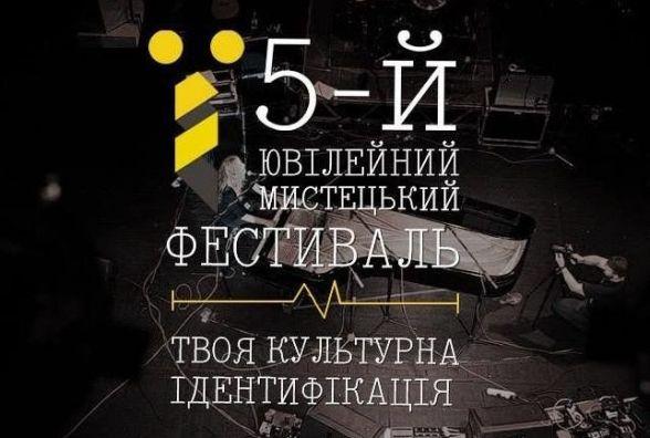 Чим здивують тернополян на фестивалі «Ї»