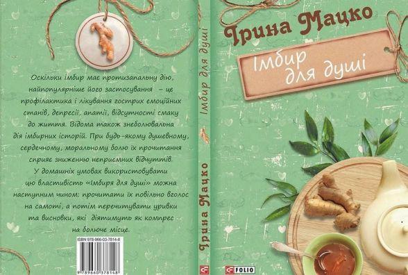 Тернополянка Ірина Мацко презентує нову збірку новел