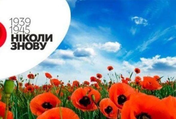 Як на Тернопільщині святкуватимуть День перемоги (ПРОГРАМА)