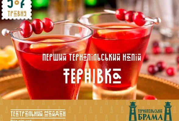 У Тернополі презентують перший місцевий напій «Тернівка»