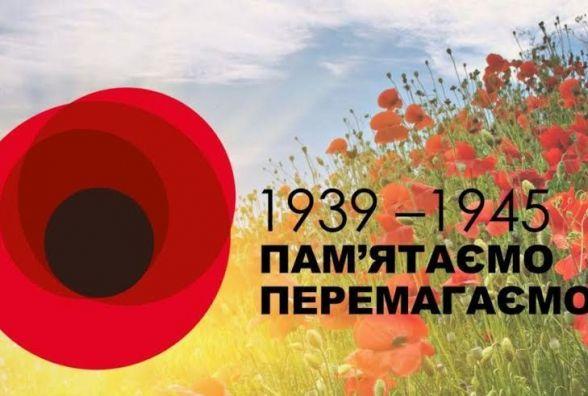 Сьогодні, 8 травня: День пам'яті та примирення
