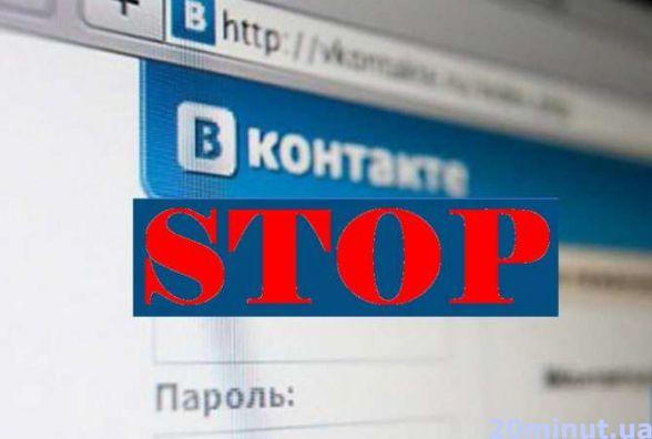 """Чи стане для вас проблемою блокування """"ВКонтакте"""" та """"Однокласників""""? (ОПИТУВАННЯ)"""