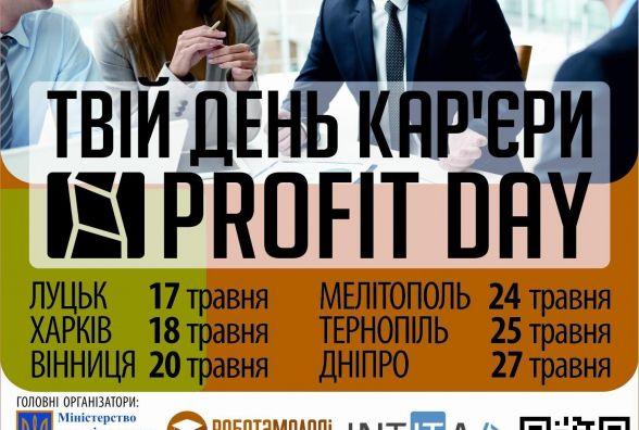 """В Україні готуються до масштабного""""Дня кар'єри"""""""