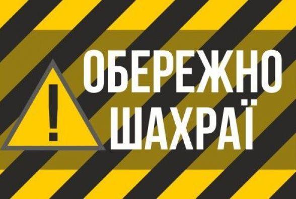 Продавець з OLX видурював великі суми грошей в жителів України