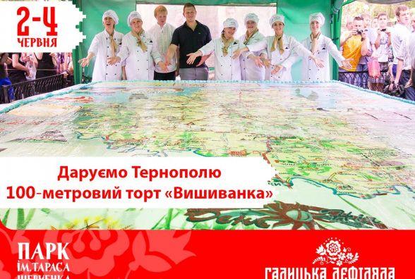 У Тернополі спечуть величезний 100-метровий торт