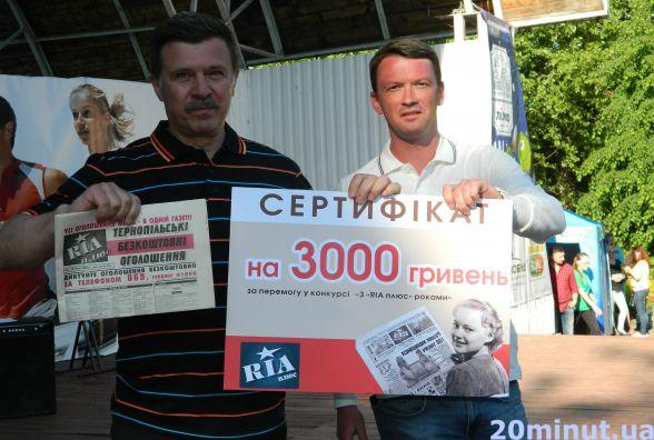 У конкурсі  «З «RIA плюс» роками» переміг Ігор Доля. Він отримав 3000 грн