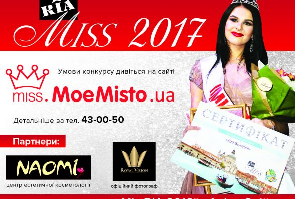 """Стань учасницею конкурсу """"Міс RIA 2017"""""""